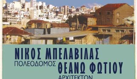 20060118_Anazitontas_Dimosious_Horoussto_Iraklio