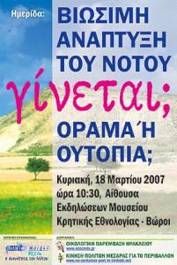 20070318_Limani_Notou