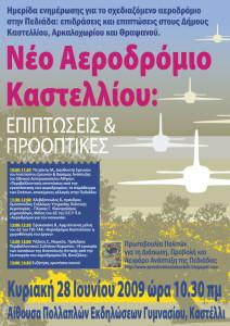 20090628_Aerodromio_Kastelliou
