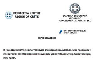 20170921_Perifereiako_Synedrio_Kritis